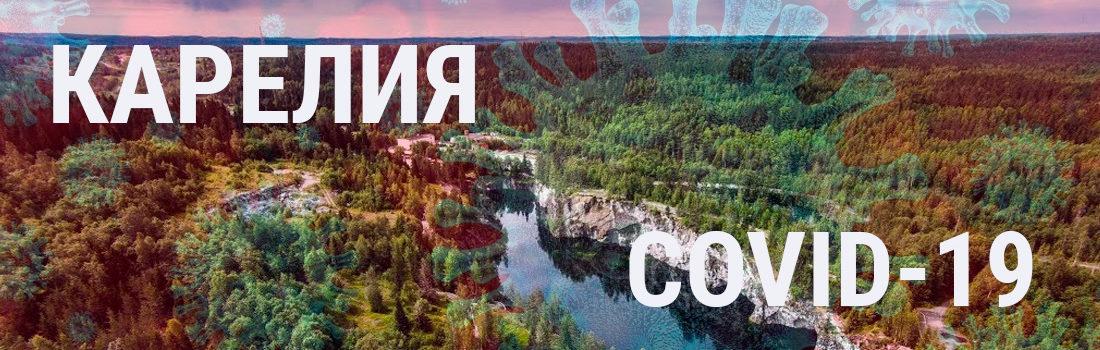 Коронавирус в Карелии: первый случай заражения коронавирусом