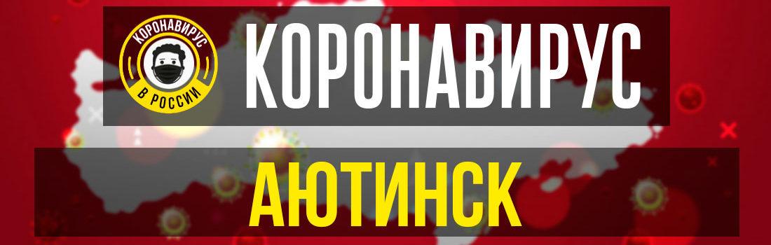 Аютинск заболевшие коронавирусом: сколько зараженных в Аютинске