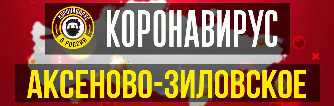 Аксеново-Зиловское заболевшие коронавирусом: сколько зараженных в Аксеново-Зиловском