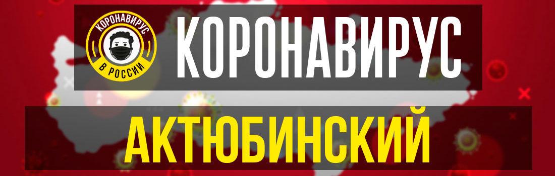Актюбинский заболевшие коронавирусом: сколько зараженных в Актюбинском