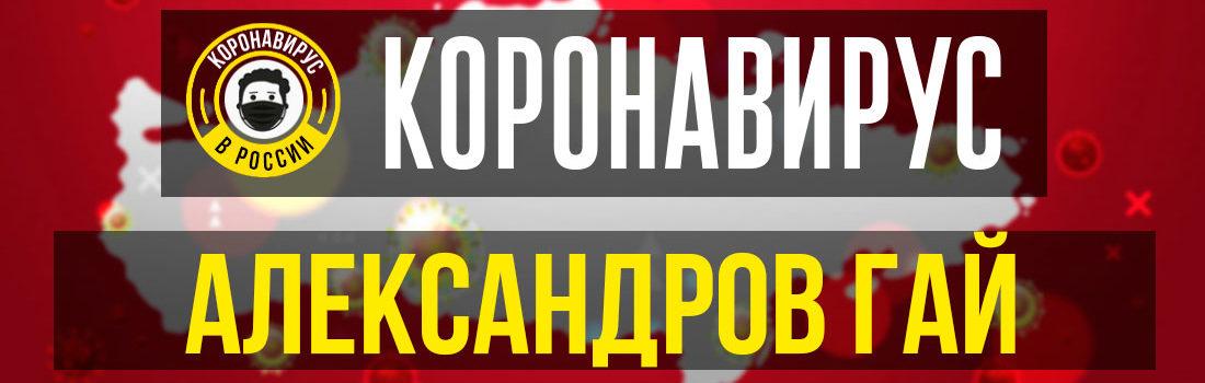 Александров Гай заболевшие коронавирусом: сколько зараженных в Александрове Гае
