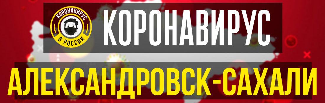 Александровск-Сахалинский заболевшие коронавирусом: сколько зараженных в Александровске-Сахалинском