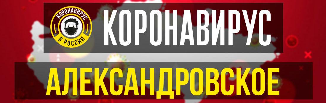 Александровское заболевшие коронавирусом: сколько зараженных в Александровском