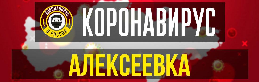 Алексеевка заболевшие коронавирусом: сколько зараженных в Алексеевке
