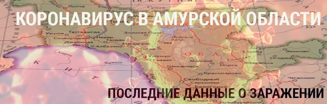 Коронавирус в Амурской области: первый случай заражения коронавирусом