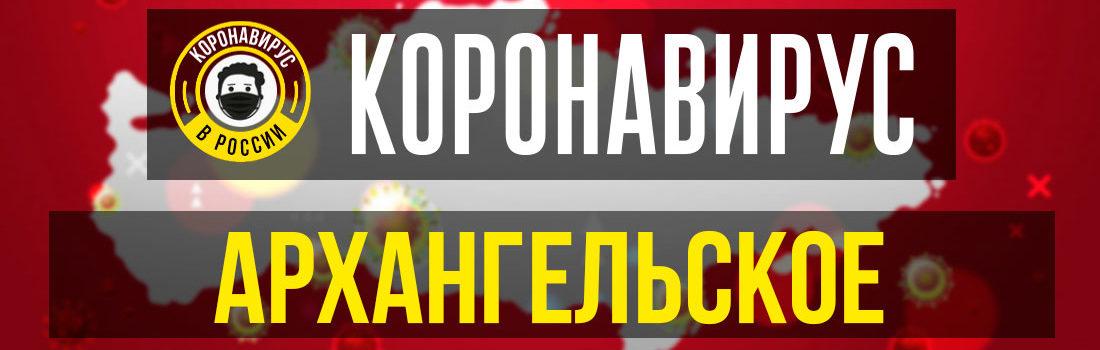 Архангельское заболевшие коронавирусом: сколько зараженных в Архангельском
