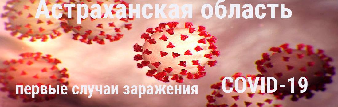 Коронавирус в Астраханской области: первый случай заражения коронавирусом