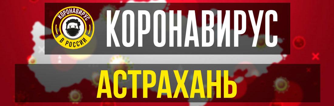 Астрахань заболевшие коронавирусом: сколько зараженных в Астрахани