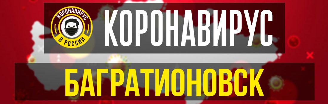 Багратионовск заболевшие коронавирусом: сколько зараженных в Багратионовске