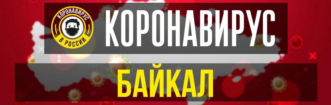 Байкал заболевшие коронавирусом: сколько зараженных в Байкале