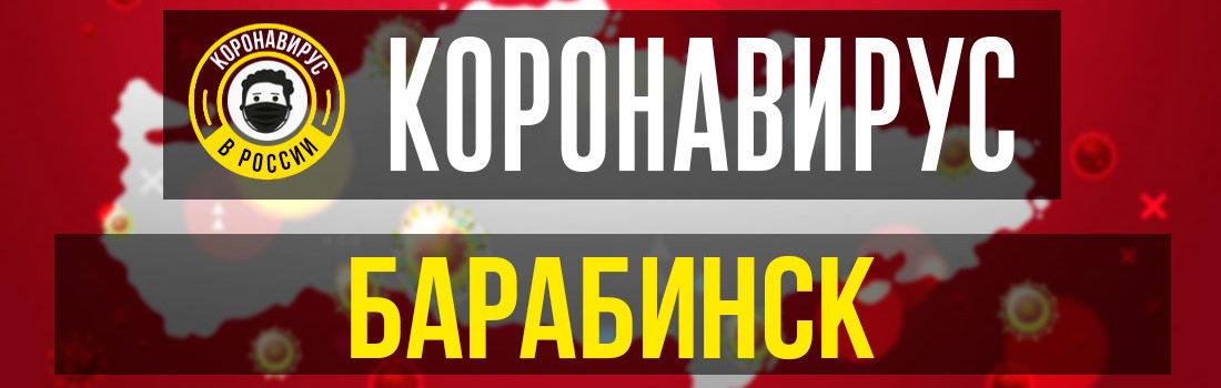 Барабинск заболевшие коронавирусом: сколько зараженных в Барабинске