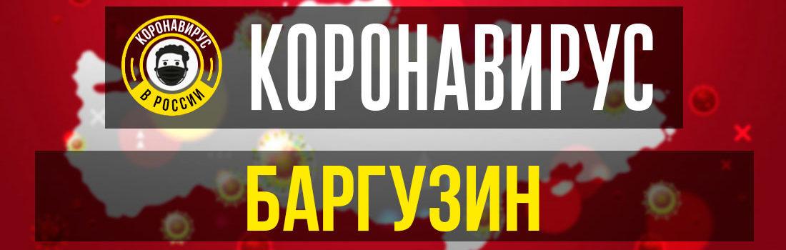 Баргузин заболевшие коронавирусом: сколько зараженных в Баргузине