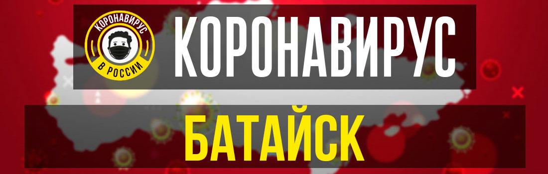 Батайск заболевшие коронавирусом: сколько зараженных в Батайске