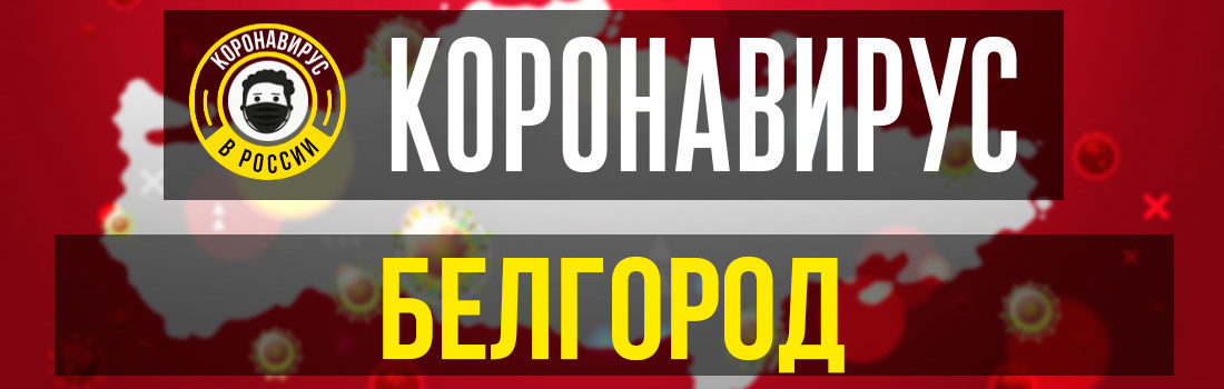 Белгород заболевшие коронавирусом: сколько зараженных в Белгороде