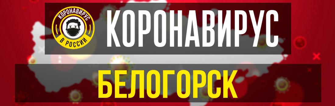 Белогорск заболевшие коронавирусом: сколько зараженных в Белогорске
