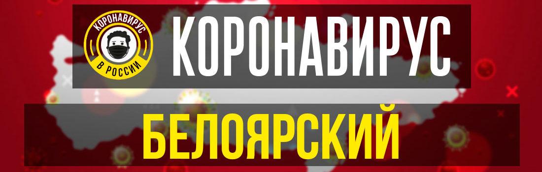 Белоярск заболевшие коронавирусом: сколько зараженных в Белоярске