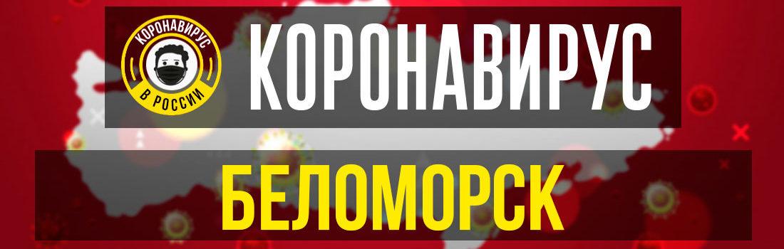Беломорск заболевшие коронавирусом: сколько зараженных в Беломорске