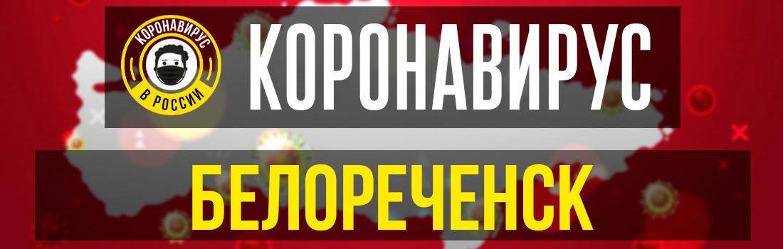 Белореченск заболевшие коронавирусом: сколько зараженных в Белореченске