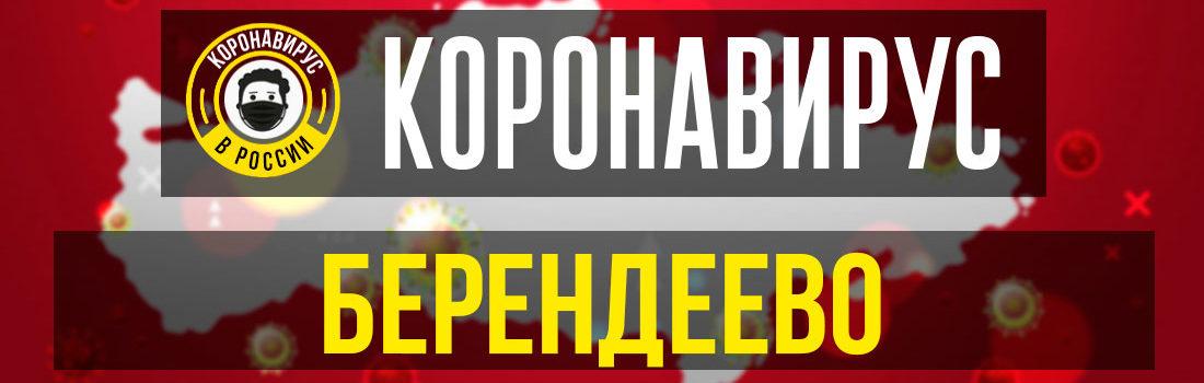 Берендеево заболевшие коронавирусом: сколько зараженных в Берендеево