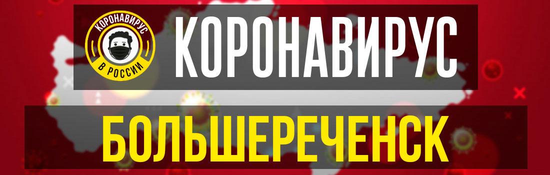Большереченск заболевшие коронавирусом: сколько зараженных в Большереченске