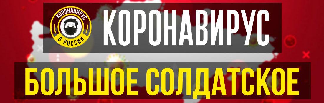 Большое Солдатское заболевшие коронавирусом: сколько зараженных в Большом Солдатском