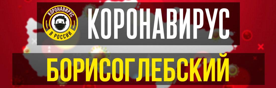 Борисоглебский заболевшие коронавирусом: сколько зараженных в Борисоглебском