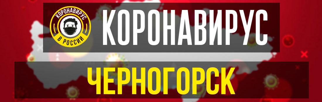 Черногорск заболевшие коронавирусом: сколько зараженных в Черногорске