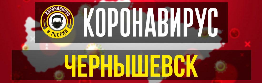 Чернышевск заболевшие коронавирусом: сколько зараженных в Чернышевске