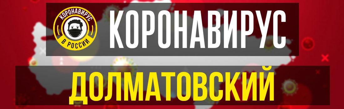 Долматовский заболевшие коронавирусом: сколько зараженных в Долматовском