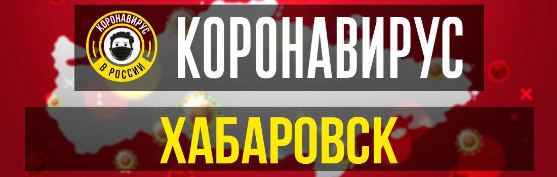 Хабаровск заболевшие коронавирусом: сколько зараженных в Хабаровске
