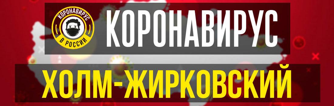 Холм-Жирковский заболевшие коронавирусом: сколько зараженных в Холм-Жирковском