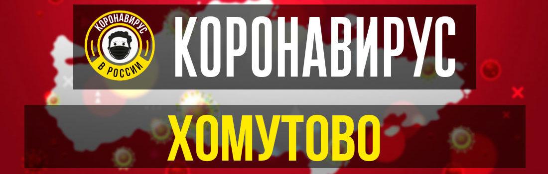 Хомутово заболевшие коронавирусом: сколько зараженных в Хомутово