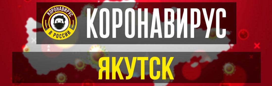 Якутск заболевшие коронавирусом: сколько зараженных в Якутске