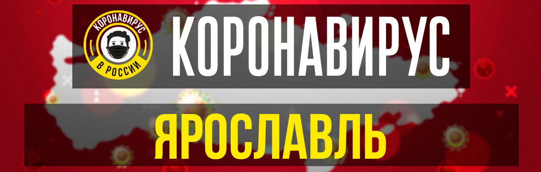Ярославль заболевшие коронавирусом: сколько зараженных в Ярославле