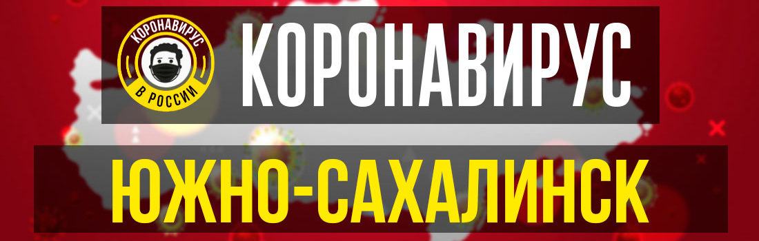 Южно-Сахалинск заболевшие коронавирусом: сколько зараженных в Южно-Сахалинске