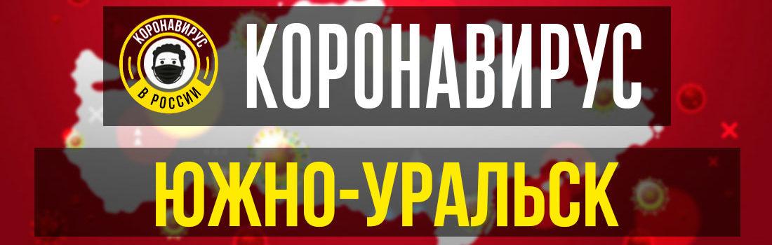 Южно-Уральск заболевшие коронавирусом: сколько зараженных в Южно-Уральске