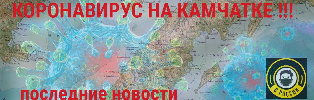 Камчатский край: первый случай заражения короновирусом