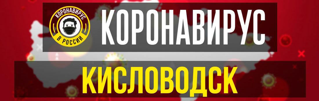 Кисловодск заболевшие коронавирусом: сколько зараженных в Кисловодске
