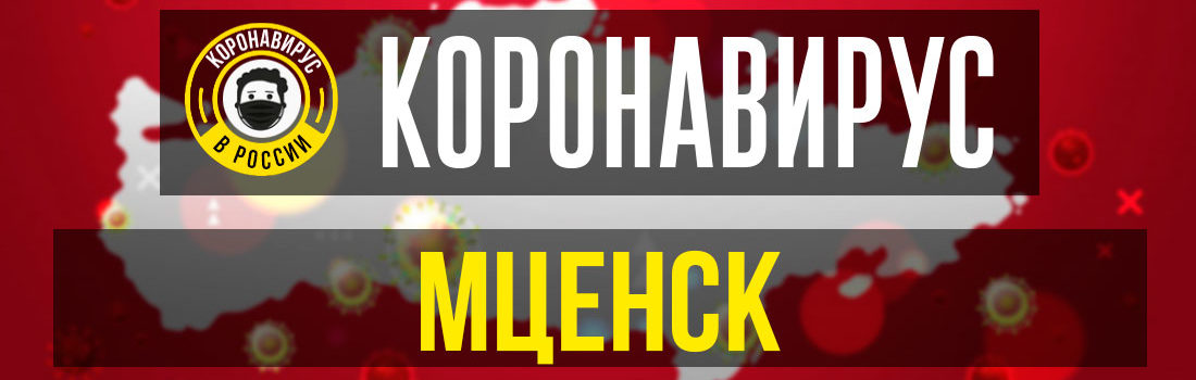 Мценск заболевшие коронавирусом: сколько зараженных во Мценске