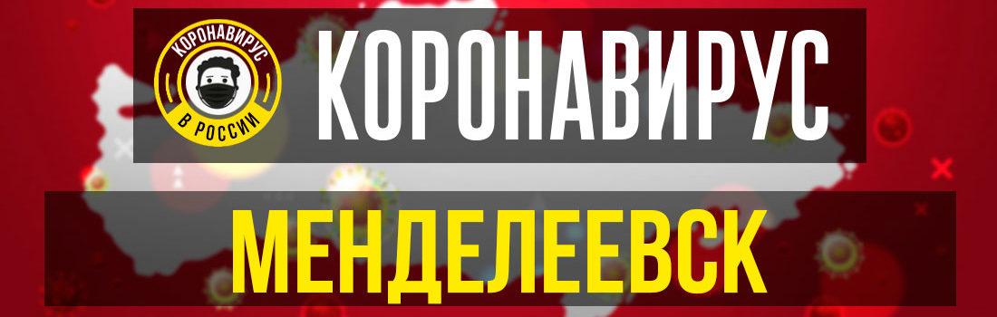 Менделеевск заболевшие коронавирусом: сколько зараженных в Менделеевске