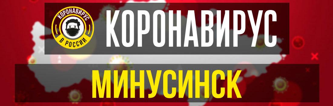 Минусинск заболевшие коронавирусом: сколько зараженных в Минусинске