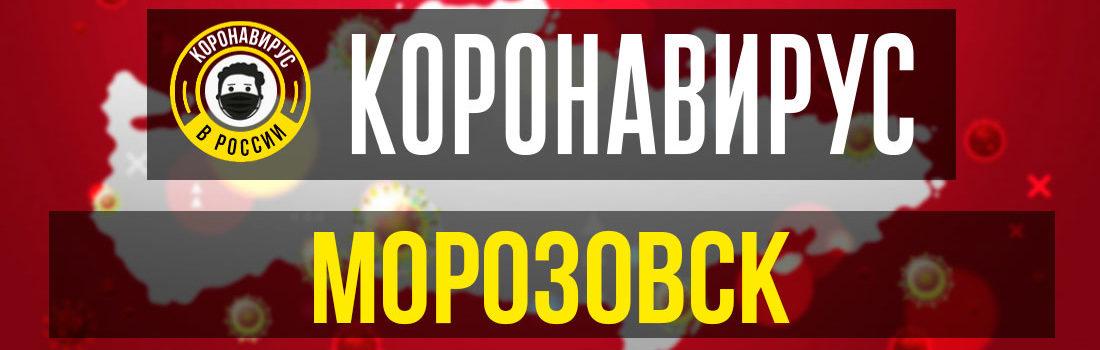 Морозовск заболевшие коронавирусом: сколько зараженных в Морозовске