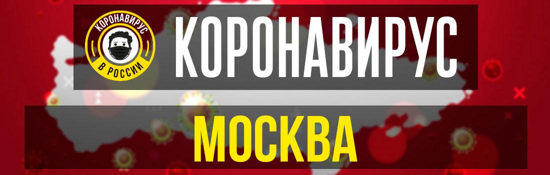 Москва заболевшие коронавирусом: сколько зараженных в Москве
