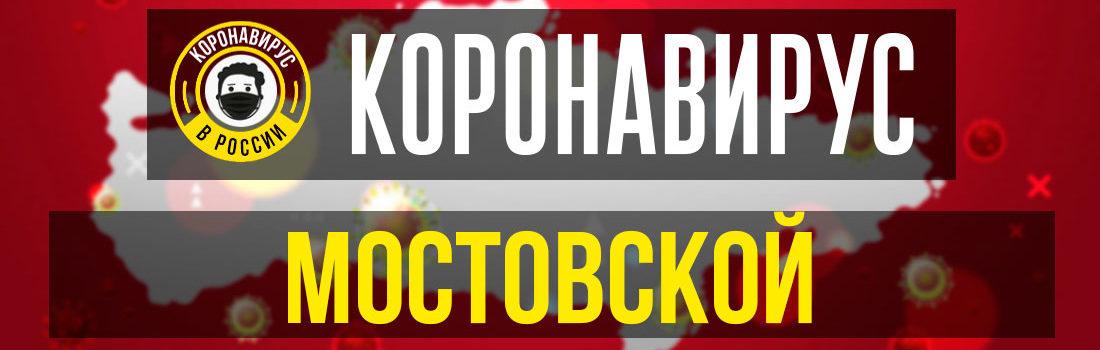 Мостовской заболевшие коронавирусом: сколько зараженных в Мостовском