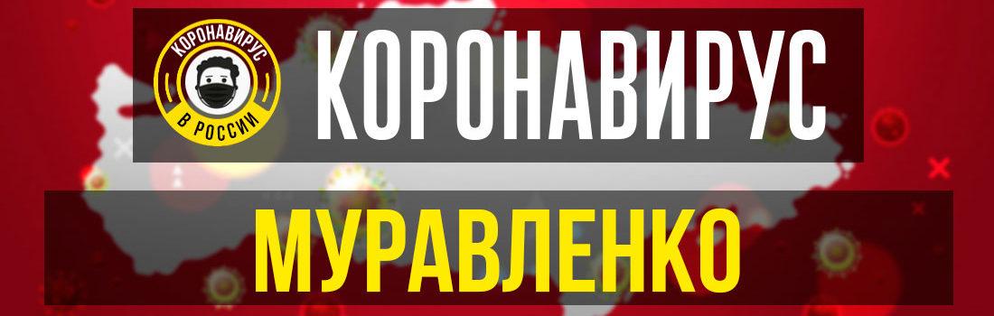 Муравленко заболевшие коронавирусом: сколько зараженных в Муравленко