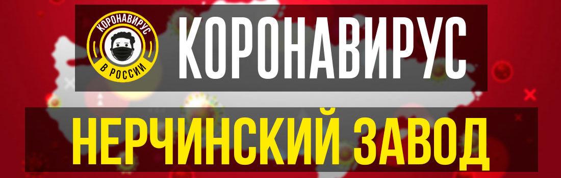 Нерчинск заболевшие коронавирусом: сколько зараженных в Нерчинске