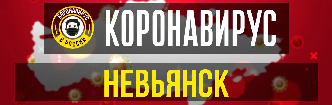 Невьянск заболевшие коронавирусом: сколько зараженных в Невьянске