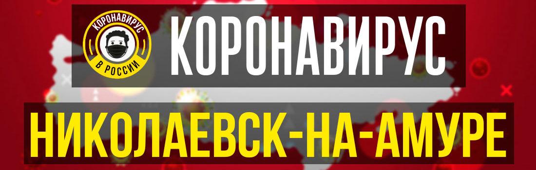Николаевск-на-Амуре заболевшие коронавирусом: сколько зараженных в Николаевске-на-Амуре