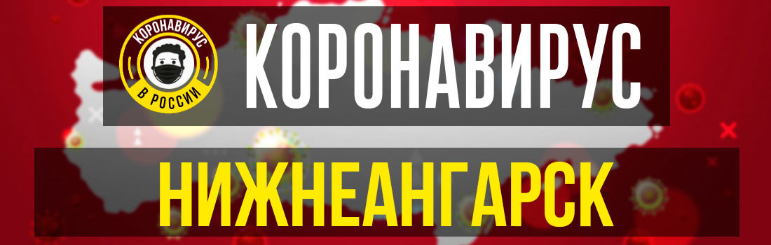 Ангарск заболевшие коронавирусом: сколько зараженных в Ангарске