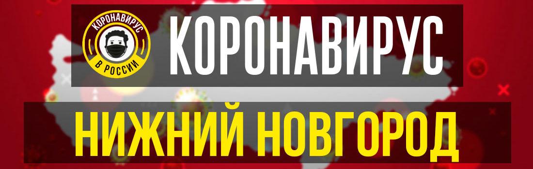 Нижний Новгород заболевшие коронавирусом: сколько зараженных в Нижнем Новгороде